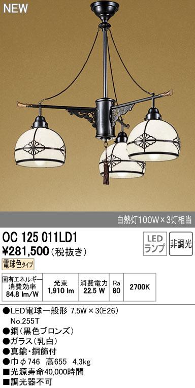 【最安値挑戦中!最大33倍】オーデリック OC125011LD1 和風ペンダントライト LED電球一般形 電球色タイプ 非調光 白熱灯100W×3灯相当 [♪∽]