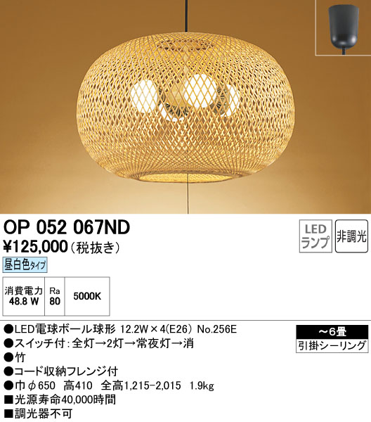 【最安値挑戦中!最大33倍】オーデリック OP052067ND 和風照明 LED電球ボール球形12.2W×4 昼白色 ~6畳 非調光 引掛シーリング 竹 [∀(^^)]