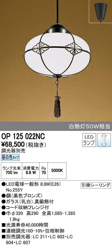 【最安値挑戦中!最大33倍】オーデリック OP125022NC 和風照明 LED電球一般形8.8W 昼白色 引掛シーリング 真鍮飾付 ガラス 調光器別売 [∀(^^)]