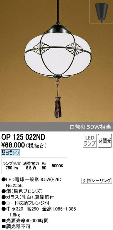 【最安値挑戦中!最大33倍】オーデリック OP125022ND 和風照明 LED電球一般形8.5W 昼白色 非調光 引掛シーリング 真鍮飾付 ガラス [∀(^^)]