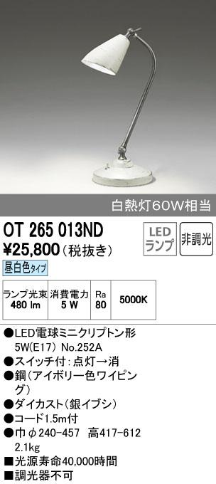 【最安値挑戦中!最大33倍】オーデリック OT265013ND スタンド LED電球ミニクリプトン形 昼白色タイプ 非調光 白熱灯60W相当 アイボリー色ワイピング [∀(^^)]