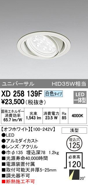 【最安値挑戦中!最大33倍】照明器具 オーデリック XD258139F ダウンライト HID35WクラスLED12灯 非調光 白色タイプ オフホワイト [(^^)]