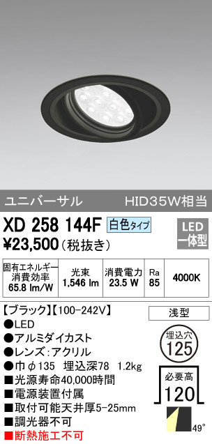 【最安値挑戦中!最大33倍】照明器具 オーデリック XD258144F ダウンライト HID35WクラスLED12灯 非調光 白色タイプ ブラック [(^^)]