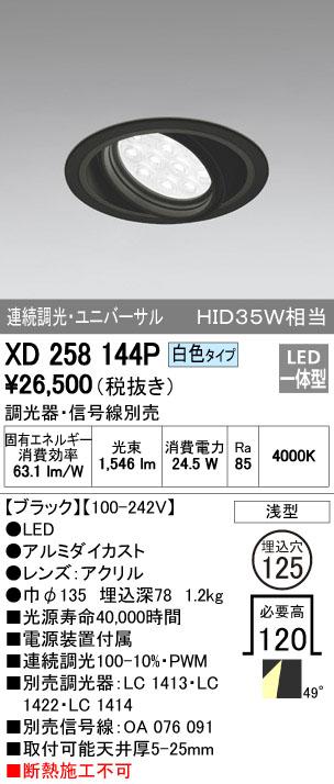 【最安値挑戦中!最大33倍】照明器具 オーデリック XD258144P ダウンライト HID35WクラスLED12灯 連続調光 調光器・信号線別売 白色タイプ ブラック [(^^)]