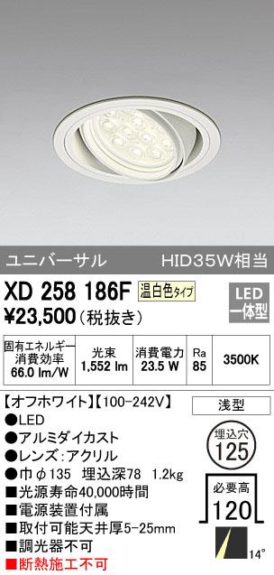 【最安値挑戦中!最大33倍】照明器具 オーデリック XD258186F ダウンライト HID35WクラスLED12灯 非調光 温白色タイプ オフホワイト [(^^)]