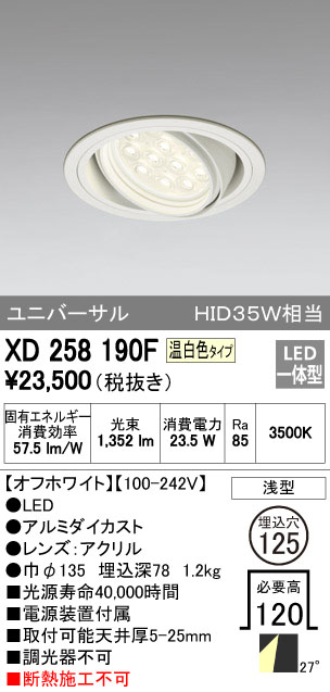 【最安値挑戦中!最大33倍】照明器具 オーデリック XD258190F ダウンライト HID35WクラスLED12灯 非調光 温白色タイプ オフホワイト [(^^)]