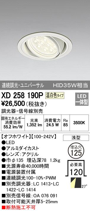 【最安値挑戦中!最大33倍】照明器具 オーデリック XD258190P ダウンライト HID35WクラスLED12灯 連続調光 調光器・信号線別売 温白色タイプ オフホワイト [(^^)]