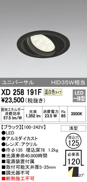 【最安値挑戦中!最大33倍】照明器具 オーデリック XD258191F ダウンライト HID35WクラスLED12灯 非調光 温白色タイプ ブラック [(^^)]
