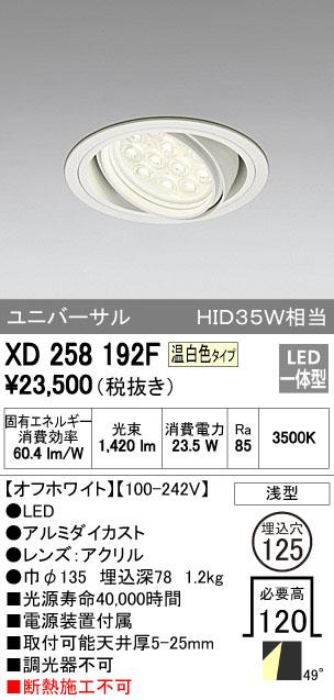 【最安値挑戦中!最大33倍】照明器具 オーデリック XD258192F ダウンライト HID35WクラスLED12灯 非調光 温白色タイプ オフホワイト [(^^)]