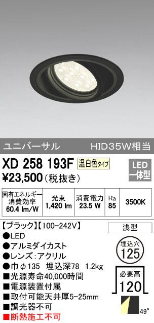 【最安値挑戦中!最大33倍】照明器具 オーデリック XD258193F ダウンライト HID35WクラスLED12灯 非調光 温白色タイプ ブラック [(^^)]