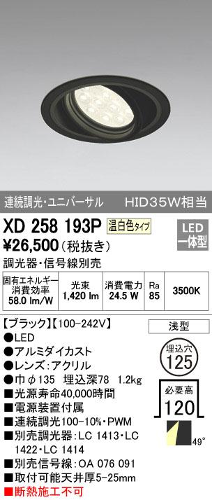 【最安値挑戦中!最大33倍】照明器具 オーデリック XD258193P ダウンライト HID35WクラスLED12灯 連続調光 調光器・信号線別売 温白色タイプ ブラック [(^^)]
