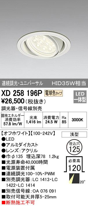 【最安値挑戦中!最大33倍】照明器具 オーデリック XD258196P ダウンライト HID35WクラスLED12灯 連続調光 調光器・信号線別売 電球色タイプ オフホワイト [(^^)]