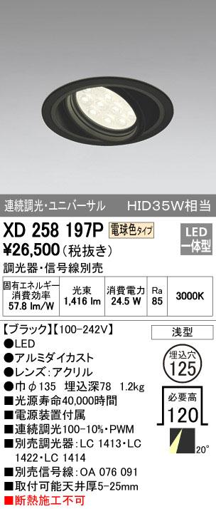 【最安値挑戦中!最大33倍】照明器具 オーデリック XD258197P ダウンライト HID35WクラスLED12灯 連続調光 調光器・信号線別売 電球色タイプ ブラック [(^^)]