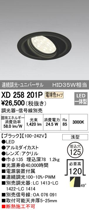 【最安値挑戦中!最大33倍】照明器具 オーデリック XD258201P ダウンライト HID35WクラスLED12灯 連続調光 調光器・信号線別売 電球色タイプ ブラック [(^^)]