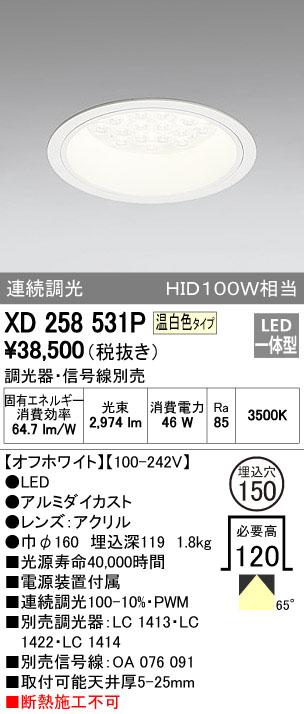 【最安値挑戦中!最大23倍】照明器具 オーデリック XD258531P ダウンライト HID100WクラスLED24灯 連続調光 調光器・信号線別売 温白色タイプ オフホワイト [(^^)]