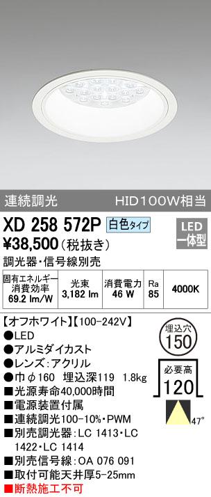 【最安値挑戦中!最大23倍】照明器具 オーデリック XD258572P ダウンライト HID100WクラスLED24灯 連続調光 調光器・信号線別売 白色タイプ オフホワイト [(^^)]