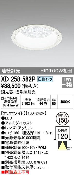 【最安値挑戦中!最大23倍】照明器具 オーデリック XD258582P ダウンライト HID100WクラスLED24灯 連続調光 調光器・信号線別売 白色タイプ オフホワイト [(^^)]
