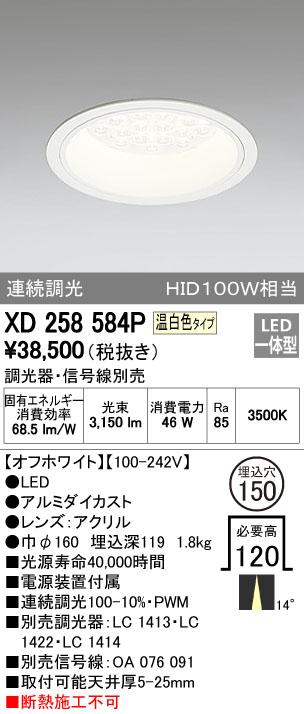 【最安値挑戦中!最大23倍】照明器具 オーデリック XD258584P ダウンライト HID100WクラスLED24灯 連続調光 調光器・信号線別売 温白色タイプ オフホワイト [(^^)]