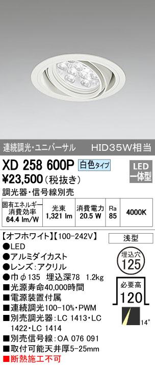 【最安値挑戦中!最大33倍】照明器具 オーデリック XD258600P ダウンライト HID35WクラスLED9灯 連続調光 調光器・信号線別売 白色タイプ オフホワイト [(^^)]