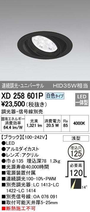 【最安値挑戦中!最大33倍】照明器具 オーデリック XD258601P ダウンライト HID35WクラスLED9灯 連続調光 調光器・信号線別売 白色タイプ ブラック [(^^)]