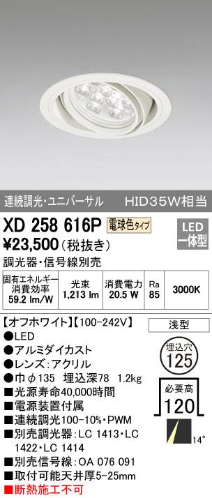 【最安値挑戦中!最大33倍】照明器具 オーデリック XD258616P ダウンライト HID35WクラスLED9灯 連続調光 調光器・信号線別売 電球色タイプ オフホワイト [(^^)]