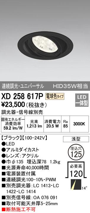 【最安値挑戦中!最大33倍】照明器具 オーデリック XD258617P ダウンライト HID35WクラスLED9灯 連続調光 調光器・信号線別売 電球色タイプ ブラック [(^^)]