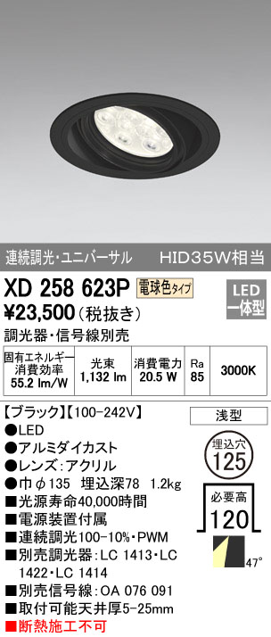 【最安値挑戦中!最大33倍】照明器具 オーデリック XD258623P ダウンライト HID35WクラスLED9灯 連続調光 調光器・信号線別売 電球色タイプ ブラック [(^^)]