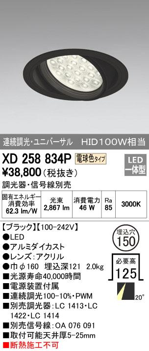 【最安値挑戦中!最大23倍】照明器具 オーデリック XD258834P ダウンライト HID100WクラスLED24灯 連続調光 調光器・信号線別売 電球色タイプ ブラック [(^^)]