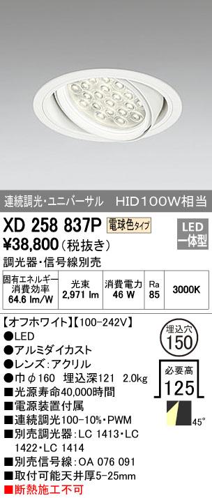 【最安値挑戦中!最大23倍】照明器具 オーデリック XD258837P ダウンライト HID100WクラスLED24灯 連続調光 調光器・信号線別売 電球色タイプ オフホワイト [(^^)]