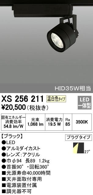 【最安値挑戦中!最大33倍】照明器具 オーデリック XS256211 スポットライト HID35Wクラス LED9灯 非調光 温白色タイプ ブラック [(^^)]