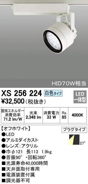 【最安値挑戦中!最大23倍】照明器具 オーデリック XS256224 スポットライト HID70Wクラス LED18灯 非調光 白色タイプ オフホワイト [(^^)]