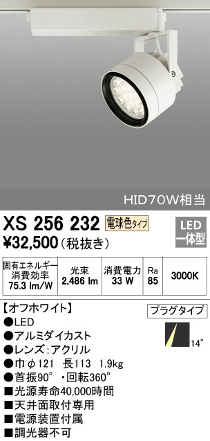 【最安値挑戦中!最大23倍】照明器具 オーデリック XS256232 スポットライト HID70Wクラス LED18灯 非調光 電球色タイプ オフホワイト [(^^)]