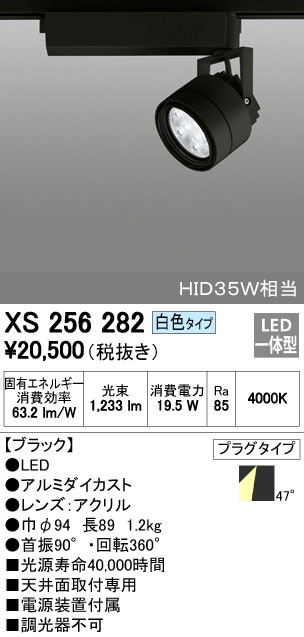 【最安値挑戦中!最大33倍】照明器具 オーデリック XS256282 スポットライト HID35Wクラス LED9灯 非調光 白色タイプ ブラック [(^^)]