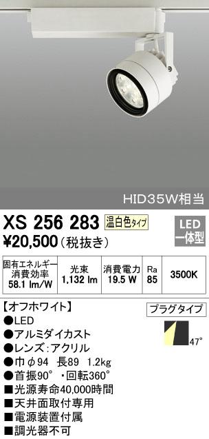 【最安値挑戦中!最大33倍】照明器具 オーデリック XS256283 スポットライト HID35Wクラス LED9灯 非調光 温白色タイプ オフホワイト [(^^)]