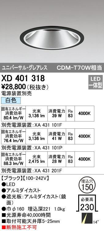 【最安値挑戦中!最大33倍】オーデリック XD401318 グレアレス ユニバーサルダウンライト LED一体型 白色 電源装置別売 ブラック [(^^)]