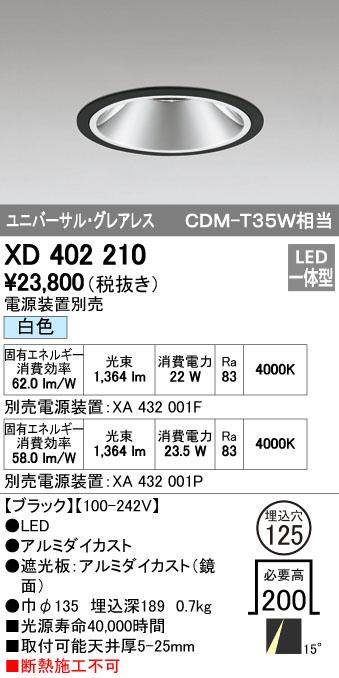 【最安値挑戦中!最大33倍】オーデリック XD402210 グレアレス ユニバーサルダウンライト LED一体型 白色 電源装置別売 ブラック [(^^)]