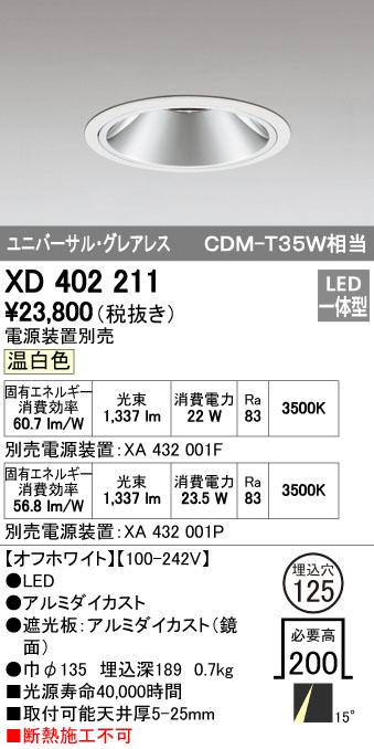 【最安値挑戦中!最大33倍】オーデリック XD402211 グレアレス ユニバーサルダウンライト LED一体型 温白色 電源装置別売 オフホワイト [(^^)]