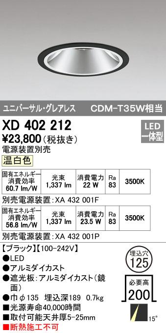 【最安値挑戦中!最大33倍】オーデリック XD402212 グレアレス ユニバーサルダウンライト LED一体型 温白色 電源装置別売 ブラック [(^^)]