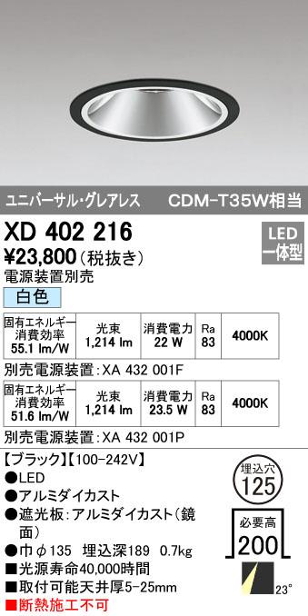 【最安値挑戦中!最大33倍】オーデリック XD402216 グレアレス ユニバーサルダウンライト LED一体型 白色 電源装置別売 ブラック [(^^)]