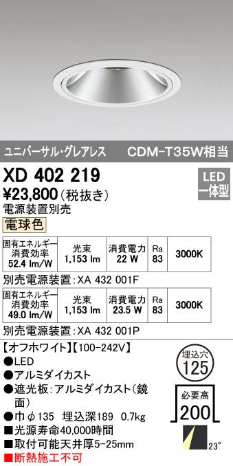 【最安値挑戦中!最大33倍】オーデリック XD402219 グレアレス ユニバーサルダウンライト LED一体型 電球色 電源装置別売 オフホワイト [(^^)]
