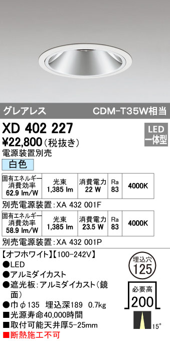 【最安値挑戦中!最大33倍】オーデリック XD402227 グレアレス ベースダウンライト LED一体型 白色 電源装置別売 オフホワイト [(^^)]