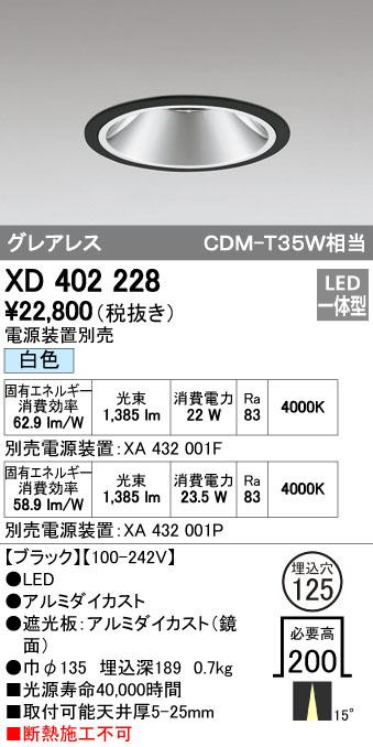 【最安値挑戦中!最大33倍】オーデリック XD402228 グレアレス ベースダウンライト LED一体型 白色 電源装置別売 ブラック [(^^)]