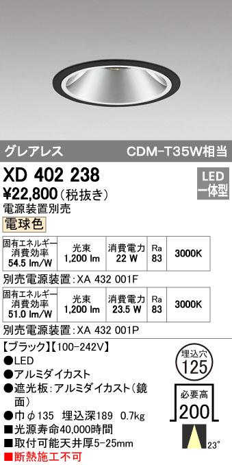 【最安値挑戦中!最大33倍】オーデリック XD402238 グレアレス ベースダウンライト LED一体型 電球色 電源装置別売 ブラック [(^^)]