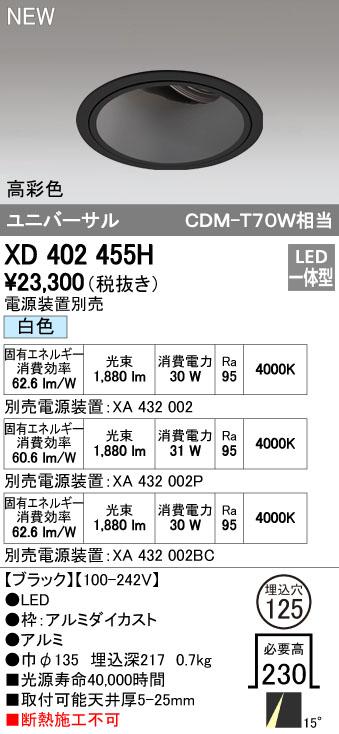 【最安値挑戦中!最大33倍】オーデリック XD402455H ユニバーサルダウンライト 深型 LED一体型 白色 電源装置別売 ブラック [(^^)]