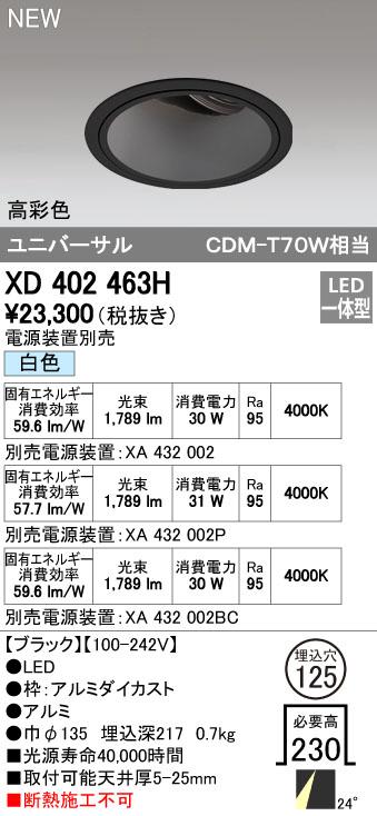 【最安値挑戦中!最大33倍】オーデリック XD402463H ユニバーサルダウンライト 深型 LED一体型 白色 電源装置別売 ブラック [(^^)]