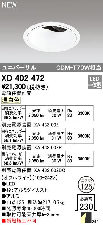 【最安値挑戦中!最大33倍】オーデリック XD402472 ユニバーサルダウンライト 深型 LED一体型 温白色 電源装置別売 オフホワイト [(^^)]