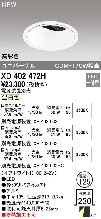 【最安値挑戦中!最大33倍】オーデリック XD402472H ユニバーサルダウンライト 深型 LED一体型 温白色 電源装置別売 オフホワイト [(^^)]