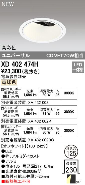 【最安値挑戦中!最大33倍】オーデリック XD402474H ユニバーサルダウンライト 深型 LED一体型 電球色 電源装置別売 オフホワイト [(^^)]