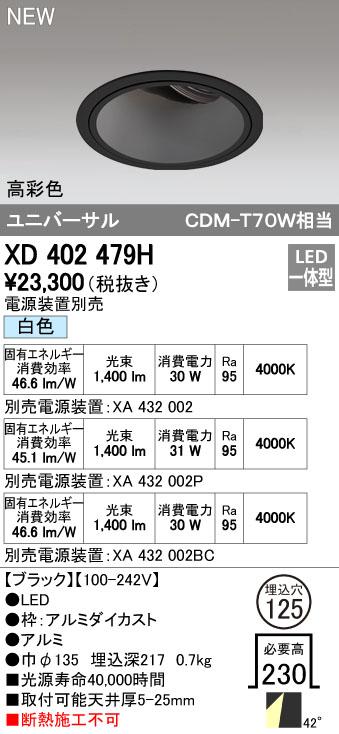 【最安値挑戦中!最大33倍】オーデリック XD402479H ユニバーサルダウンライト 深型 LED一体型 白色 電源装置別売 ブラック [(^^)]