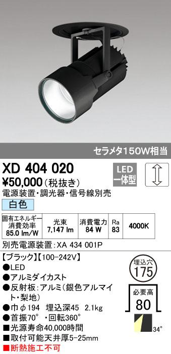 【最安値挑戦中!最大33倍】オーデリック XD404020 ハイパワーフィクスドダウンスポットライト LED一体型 白色 電源装置・調光器・信号線別売 [(^^)]